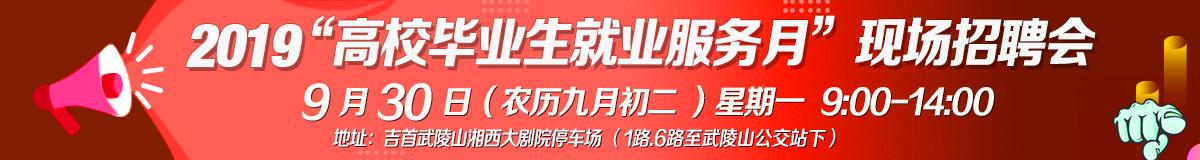 """2019年9月30日""""高校毕业生就业服务月""""现场招聘"""