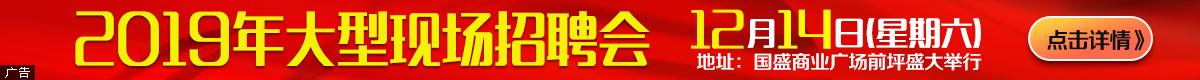 2019年12月14日湘西国盛大型现场招聘会