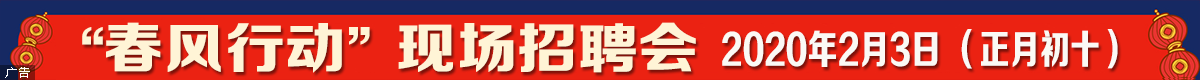 金豪棋牌app手机版下载2020年新春大型招聘会