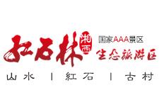湖南红石林旅游开发有限公司