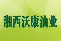 金豪棋牌app手机版下载沃康油业科技有限公司