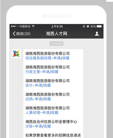 关注金豪棋牌app手机版下载人才网微信公众号