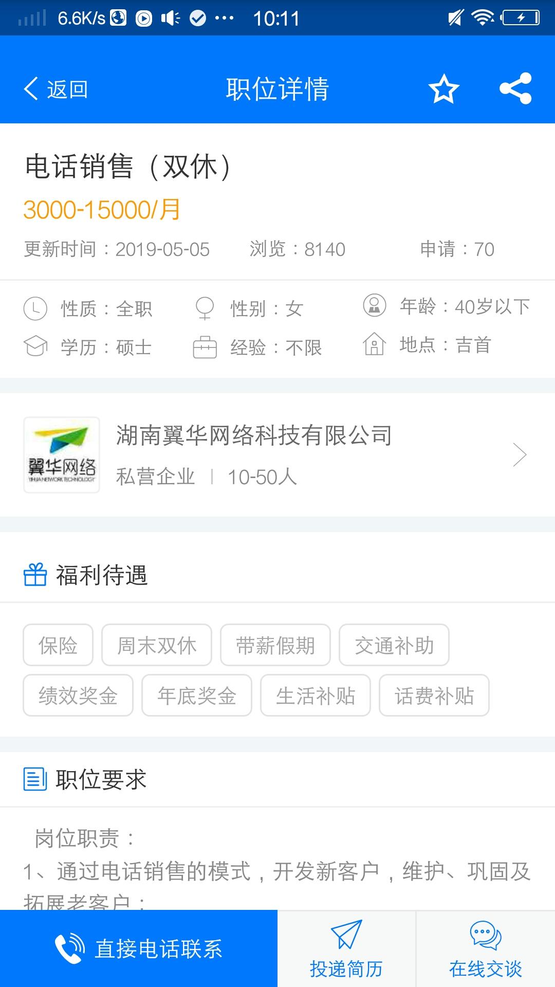 金豪棋牌app手机版下载人才网app个人企业详情
