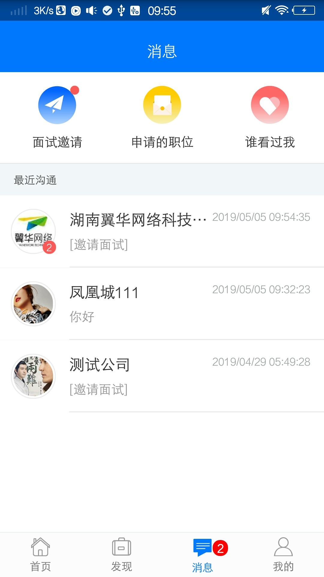金豪棋牌app手机版下载人才网app消息界面
