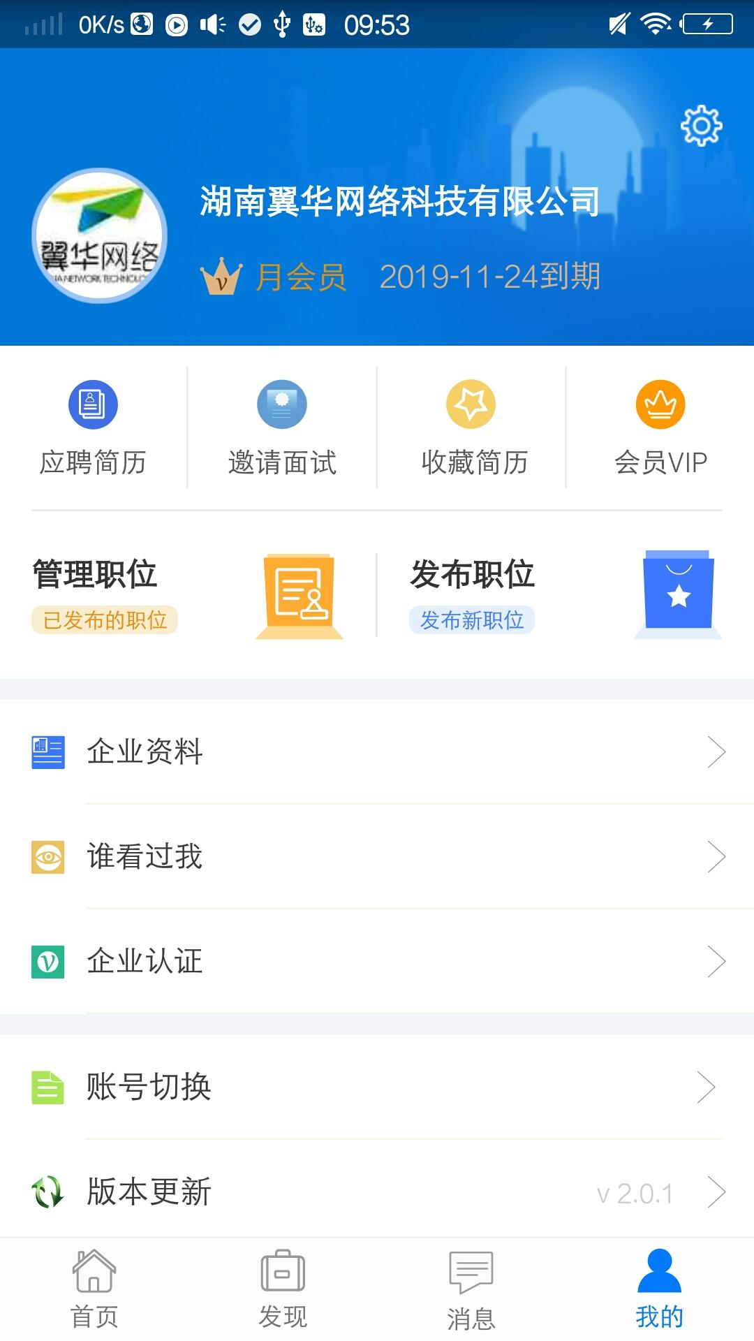 金豪棋牌app手机版下载人才网APP企业中心
