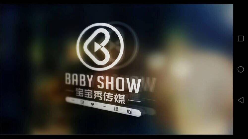 湖南宝宝秀文化传媒有限公司